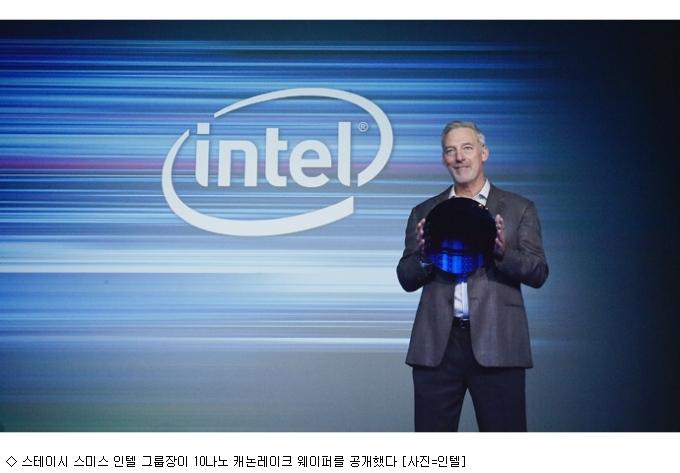 인텔, 10나노 캐논레이크 웨이퍼 공개