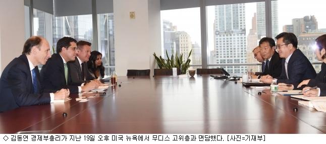 김동연 부총리, 무디스에