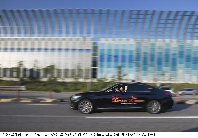 SK텔레콤 자율주행차, 고속도로 시험주행 성공