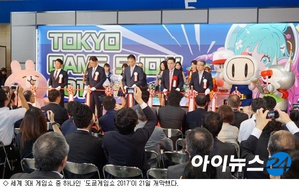 '현실 넘어 체험으로'…'도쿄게임쇼 2017'