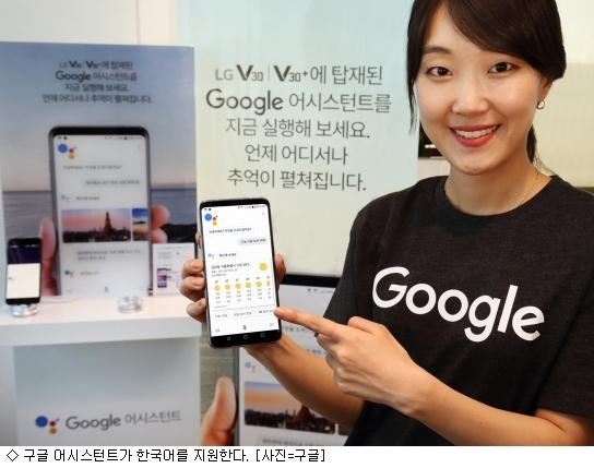 구글 AI 비서 한국어 지원···V30 이용 가능
