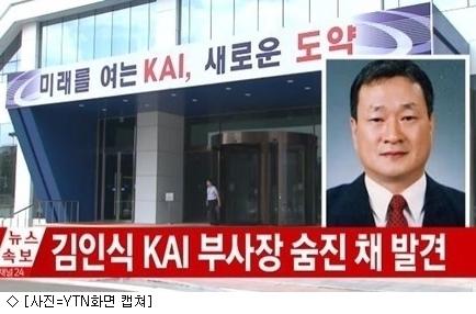 김인식 부사장 숨진 채 발견…KAI에 무슨 일이?