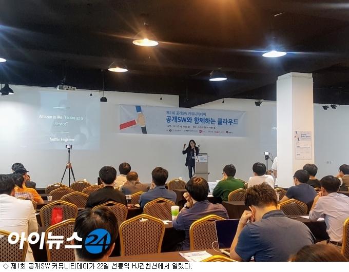 공개SW 기술 교류 장(場) 열렸다