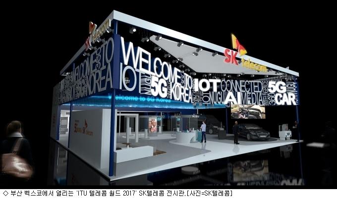''5G 세상 미리보기''…부산 ITU 텔레콤월드 개최