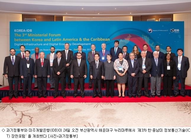 제3차 한·중남미 ICT 장관포럼 개최