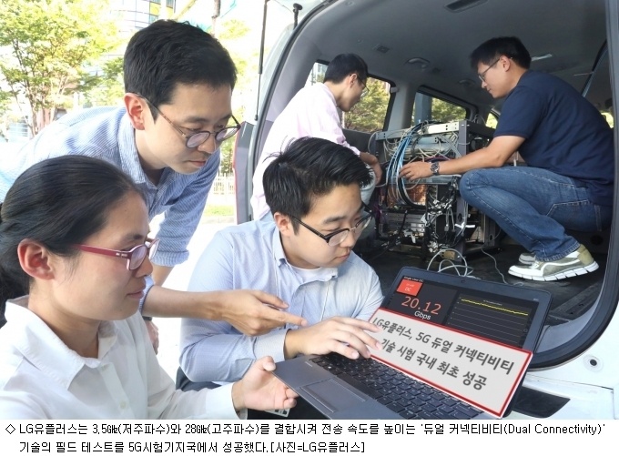 LG유플-화웨이, 5G  ''듀얼 커넥티비티'' 성공