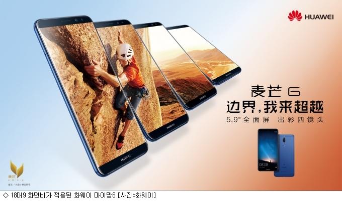 삼성·애플·LG 이어 中도 '18대9 열풍'