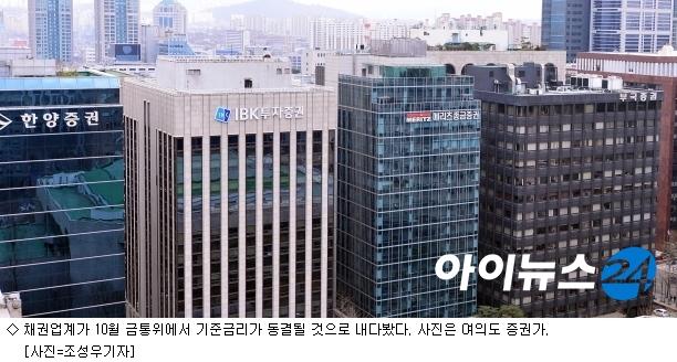 채권업계, 10월 기준금리 ''동결'' 예상