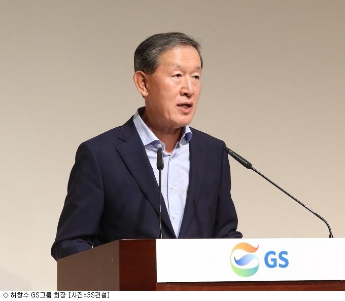 허창수 GS회장, 남촌재단에 사재 51억 출연