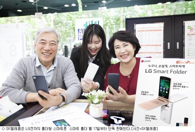 SK텔레콤, 실버세대 위한 ''LG 스마트 폴더'' 출시