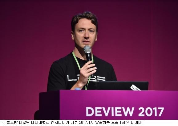 네이버 유럽 AI 연구소, 데뷰 2017서 첫 발표