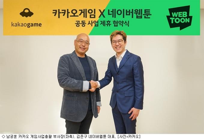 카카오·네이버웹툰, '동맹'…게임 '맞손'