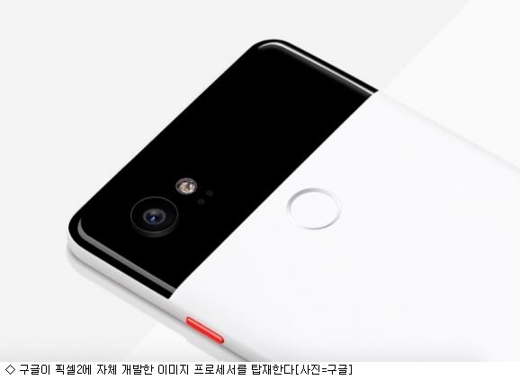 픽셀2 카메라 성능 비밀은 '독자 개발칩'