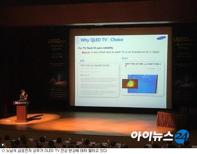"""삼성, LG에 직격타…""""OLED, 잔상 유의해야"""""""