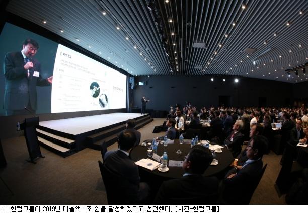 한컴그룹 2019년 1조 목표…세이프티 사업 주력