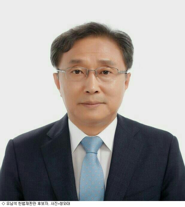 文 대통령, 헌법재판관 유남석 광주고법원장 지명