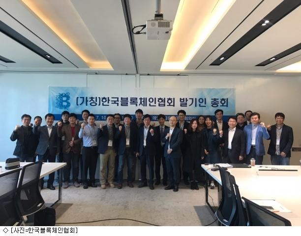 블록체인협회 발기인 총회…국내 최대 관련 조직