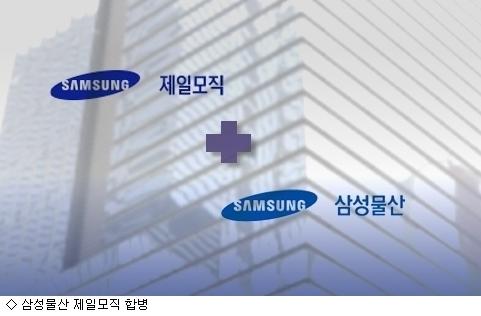 삼성물산 합병 ''유효''…