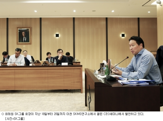 """SK 최태원 """"경제가치만 쫓아선 생존 못해"""""""