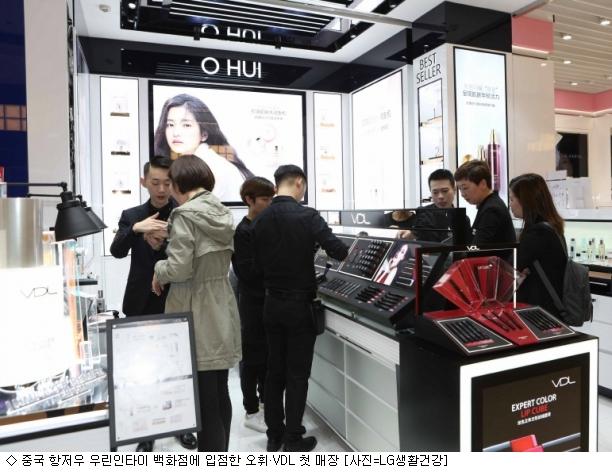 LG생활건강, 오휘·VDL·빌리프 中시장 본격 진출
