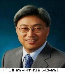 삼성, 성금 500억 기탁…이인용 사회봉사단장 첫발