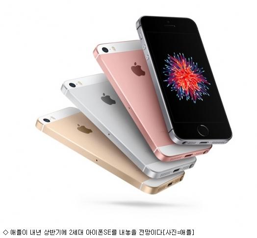 애플, 내년 상반기 '보급형' 아이폰SE2 공급