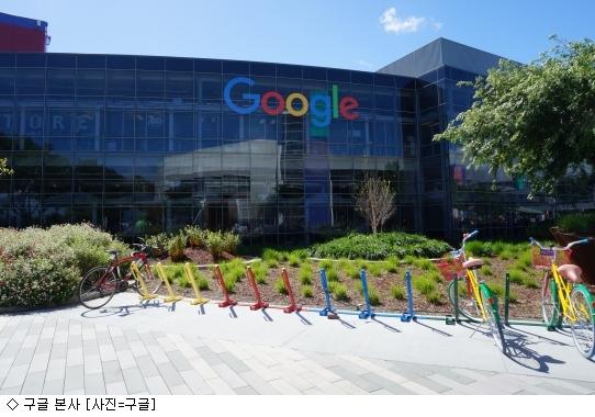 구글, 위치 정보수집 파문' 일파만파'
