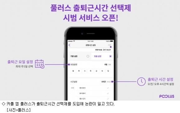 '카풀 앱' 규제 개선 논의, 첫 단추 '삐그덕'