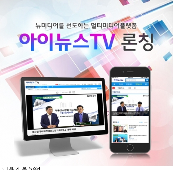 아이뉴스24, 멀티 플랫폼 ''아이뉴스TV'' 론칭