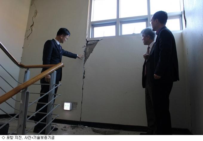 [브리핑]수능 하루 앞 포항 지진, 결국 수능 연기