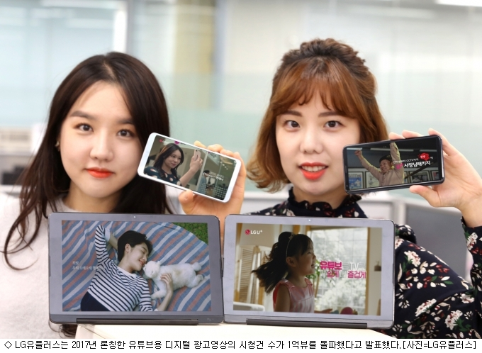 LG유플러스, 유튜브 디지털 광고영상 1억뷰 돌파