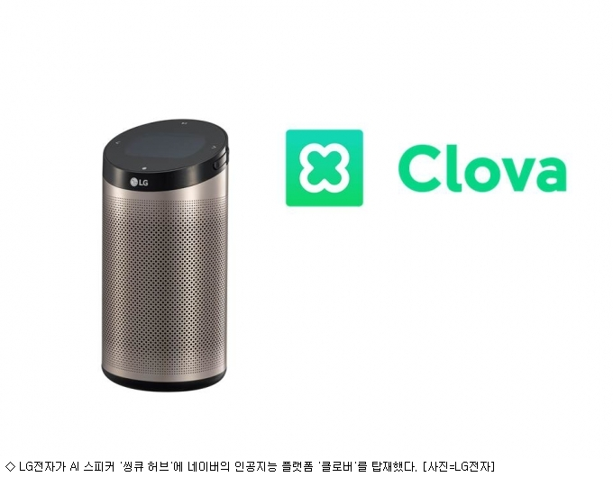 LG전자 AI 스피커, 네이버 ''클로바'' 품다