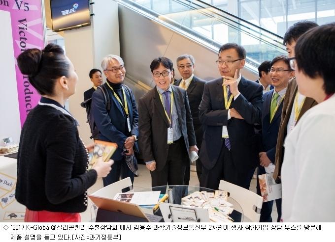 과기정통부, 실리콘밸리에 韓 ICT 소개