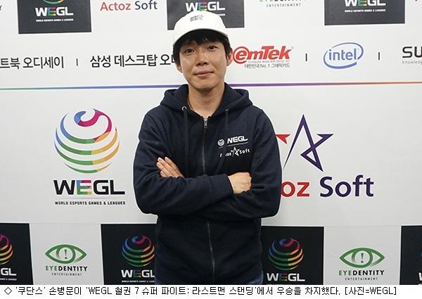 ''쿠단스'' 손병문, ''WEGL 철권 7'' 초대 우승자