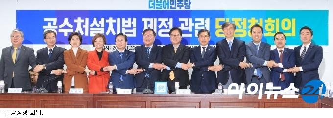 당·정·청, 검찰개혁-공수처 설치에 박차