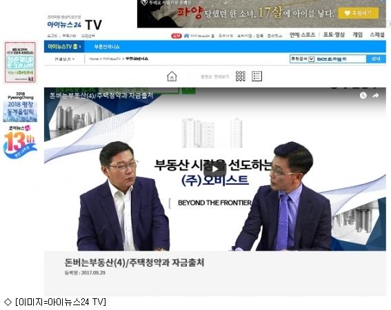 아이뉴스TV, 20일 오픈…생생한 투자정보