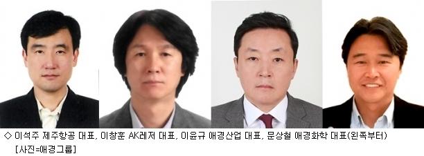애경그룹 계열사 사장단 인사…경영진 세대교체