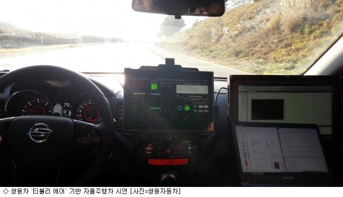 쌍용차 ''티볼리 에어'', 자율주행 기술 시연 성공