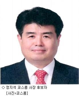 코스콤 사장 후보에 정지석 씨 단독 선정