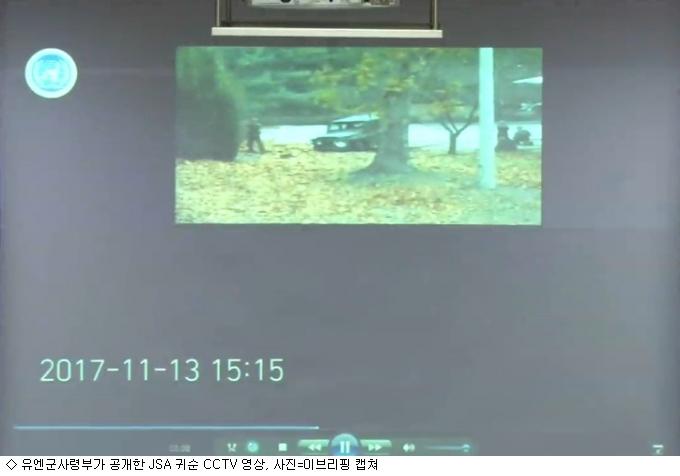 유엔군 사령부, JSA 귀순 사건 CCTV공개