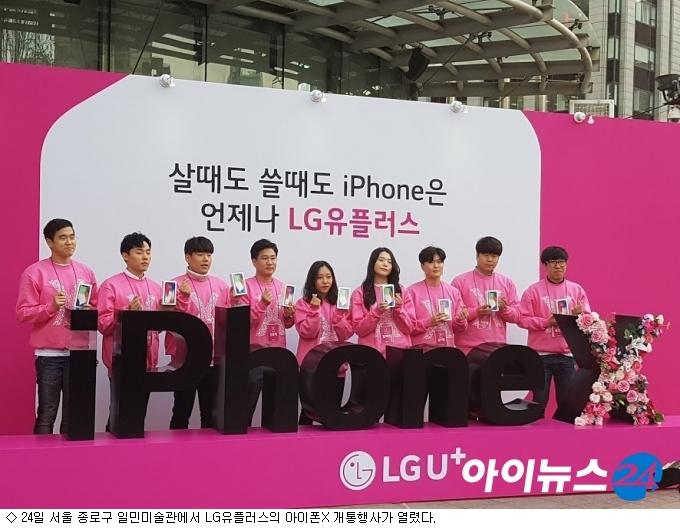 수능생까지 가세 …아이폰X 인기 '여전'