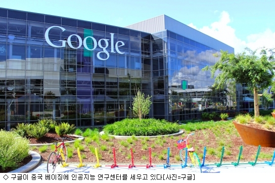 구글, 中에 AI 연구소 세운다