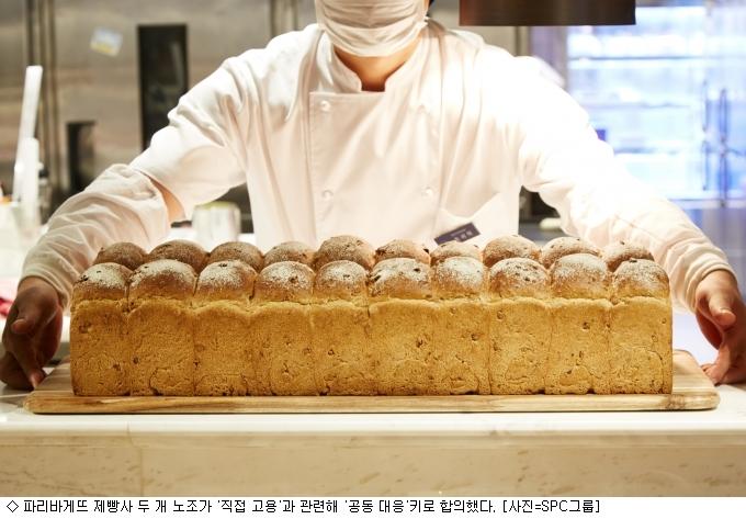 파리바게뜨 제빵사 노조 갈등 봉합…