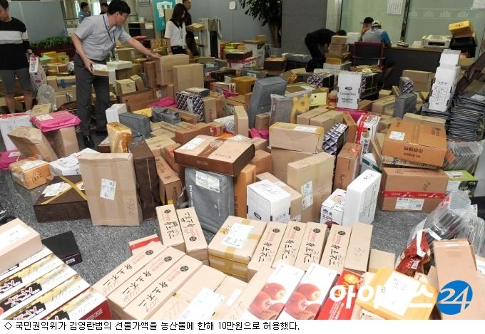 김영란법 선물가 농축수산 5만원→10만원