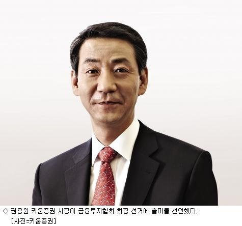 권용원 키움증권 사장
