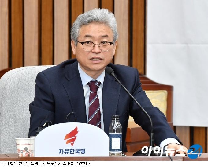 이철우 한국당 최고위원, 경북도지사 출마 선언