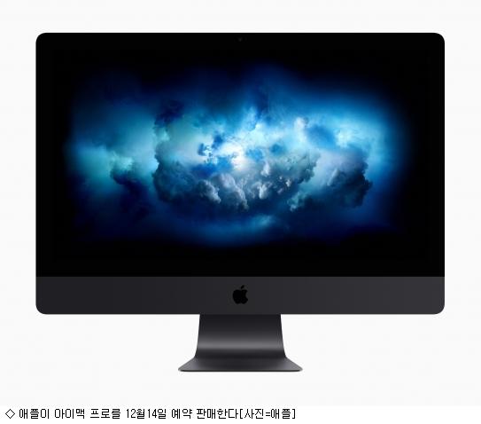 애플 끝판왕 아이맥 프로, 이달 14일 판매
