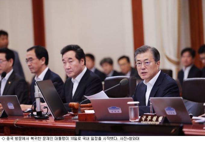 국내 일정 복귀한 文 대통령, 과제는 ''첩첩산중''