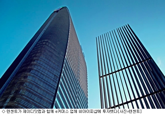 텐센트, 中여성 e커머스 투자로 알리바바 견제