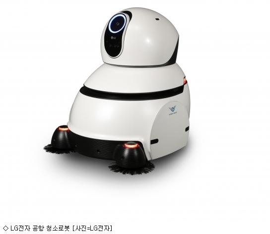 LG전자 공항 청소로봇, 업계 첫 ''디자인 대통령상''